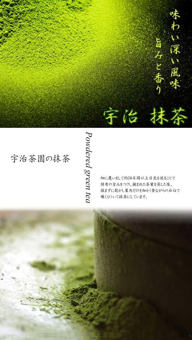 宇治茶園の抹茶。抹茶は茶葉をすりつぶして粉にし、体内にまるごと取り入れます。お湯で煎じて飲む緑茶は水に溶けやすい成分しか摂取することができませんが、抹茶は茶葉をまるごと摂取するので、茶葉に含まれる豊富で良質な栄養素をすべて取り入れることができます。