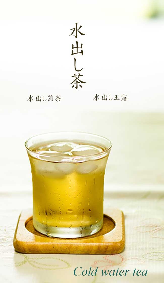 宇治茶園の宇治茶は冷茶にも最適。どなたでも失敗なく生茶葉のおいしさを味わって頂けます。